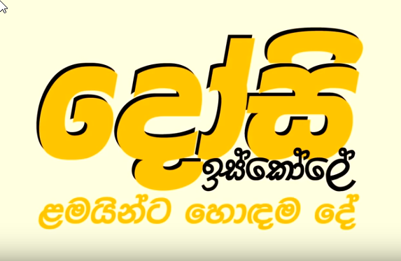sinhala-kids-full-movie