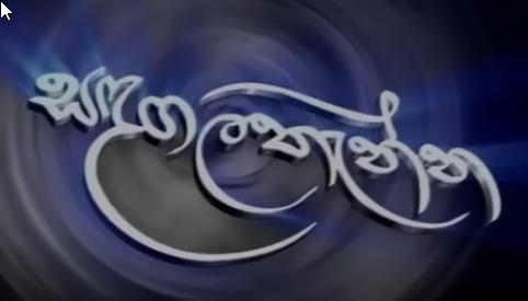 sandagala-thanna-25-21-02-2020