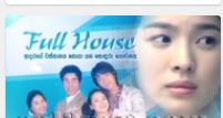 full-house-episode-58-1
