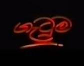 gatuma-18-03-2020