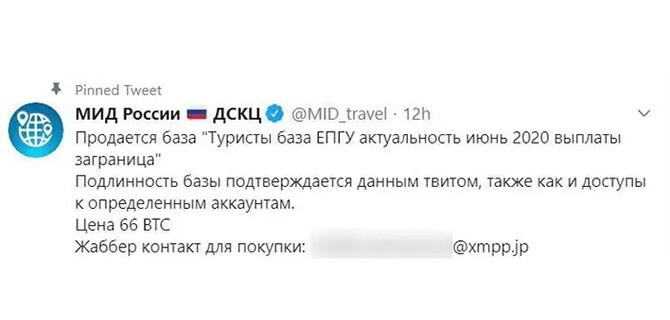 Dòng trạng thái do hacker đăng tải trên một tài khoản Twitter của Bộ Ngoại giao Nga.