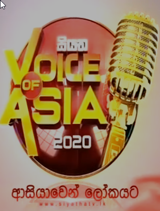 siyatha-voice-of-asia-2020-22-02-2020-part-2