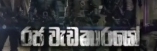 raja-wedakarayo-5