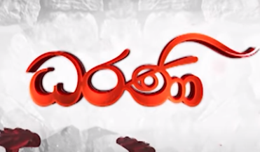 dharani-episode-33-28th-october-2020
